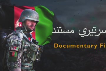 Afghan Sarbaz Documentary film  - د سرتیري مستند فلم